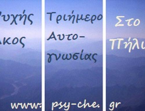 «Ψυχής Άκος»: τριήμερο αυτογνωσίας στο Πήλιο με εργαστήρια εκφραστικής γραφής