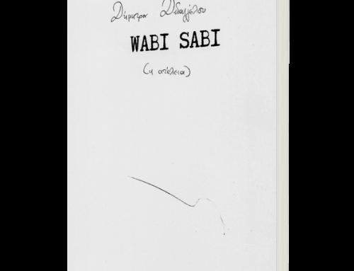 Παρουσίαση βιβλίου  Wabi – Sabi (η ατέλεια )